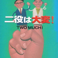 two_much